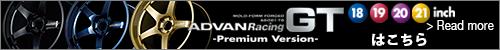ADVAN Racing GT 18inch はこちら